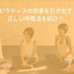 ピラティスの効果を引き出す 正しい呼吸法を紹介!