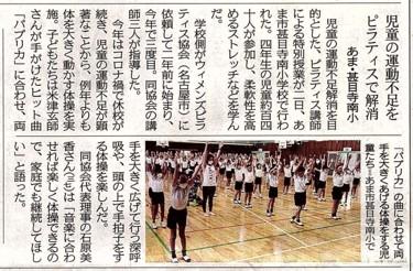 中日新聞,2020年10月4日付,朝刊